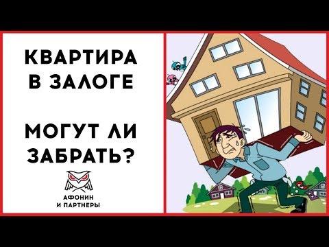 Квартира является залогом под кредит, могут ли ее забрать?