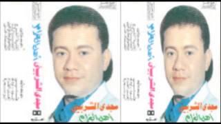 Magdy El Sherbeny - Maynamosh / مجدى الشربينى - مايناموش