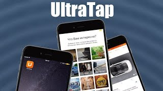 Полезное приложение для iPhone! UltraTap - новости дня!