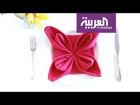 العرب اليوم - شاهد: أفكار مبتكرة لطي مناديل السفرة مع اختلاف حجمها ولونها