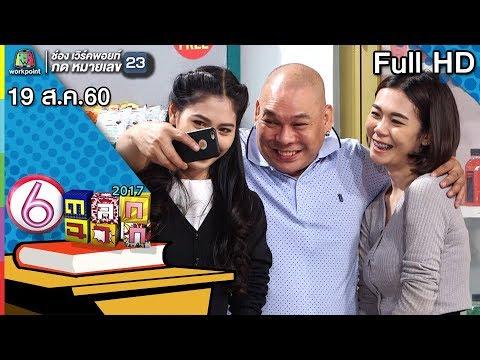 ตลก 6 ฉาก 2017 |  19 ส.ค. 60 Full HD