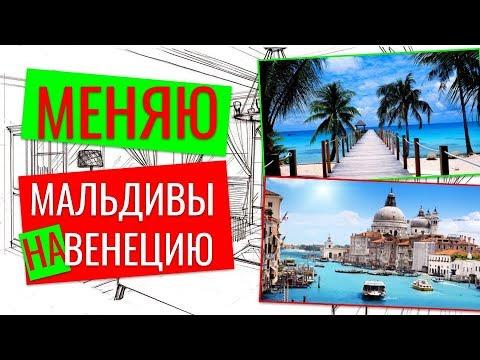 Меняю Мальдивы на Венецию за 1 день.