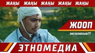 ЖООП | Кыска Метраждуу Кино - 2018 | Режиссер - Мунарбек Орозалиев
