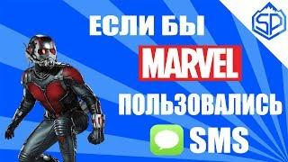 Если бы герои Марвел пользовались СМС #3