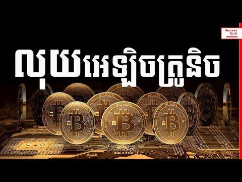 Episode 58: ហេតុអ្វីអនាគតលុយនឹងវិវត្តទៅជាលុយអុីនធេីណែត Bitcoin
