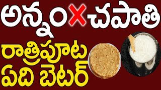 Which Is Better Food For Night Health Tips                                                                                       Which Is Better Food For Night Health Tips