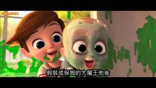 【谷阿莫】5分鐘看完2017假弟弟變真弟弟的動畫電影《寶貝老闆 The Boss Baby》