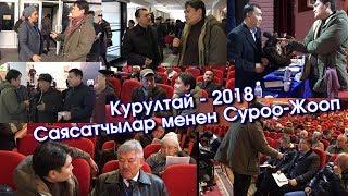 Курултай - 2018 | Түз Эфирде СУРОО - ЖООП |  24.11.18 | Шаман ТВ | Акыркы Кабарлар
