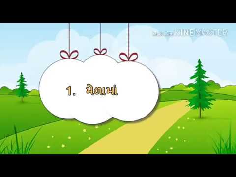 gujarat-chapter-1-melama-standard-7
