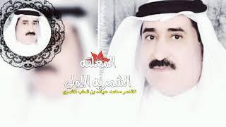 تحميل و مشاهدة المعلقه الشمريه الاولى / الشاعر مساعد عياده بن شطب الشمري MP3