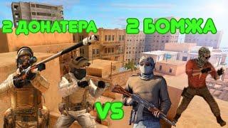 2 ДОНАТЕРА vs 2 БОМЖА В STANDOFF 2