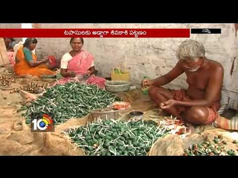 Special Story on Shivakasi Fireworks | Firework Industries Workers | Tamilnadu | 10TV
