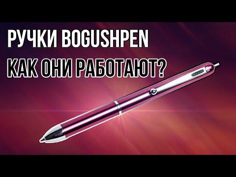 BogushPen Blue