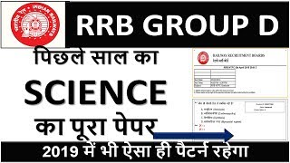 Railway ntpc science previous year question paper in hindi | rrb group d science | BSA CLASSES