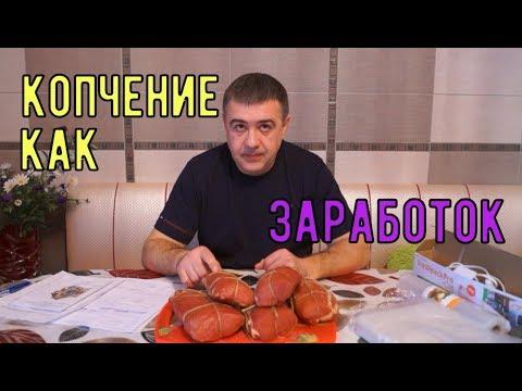 🔴КАК ЗАРАБОТАТЬ деньги на копчении. Earn money by Smoking fish and meat