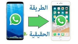 نسخ رسائل واتس اب من الاندرويد للايفون   Whatsapp from android to iPhone