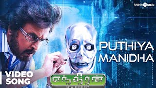 Puthiya Manidha Video Song - Enthiran | Superstar Rajinikanth | Aishwarya Rai | A.R. Rahman| Shankar