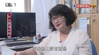 2018.10.06【民視異言堂】非洲豬瘟拉警報