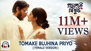 Tomake Bujhina Priyo | Bengali Film Projapoti Biskut | Bengali Film Songs 2017 - Windows