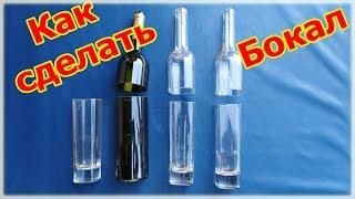 КАК ОТРЕЗАТЬ СТЕКЛЯННУЮ БУТЫЛКУ И СДЕЛАТЬ БОКАЛ - HOW TO CUT A GLASS BOTTLE AND MAKE A GLASS