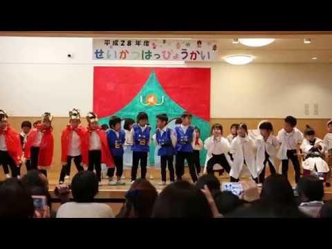 平成28年度 みなみ保育園 発表会 おしゃべりなたまごやき・エンディング(たんぽぽ)