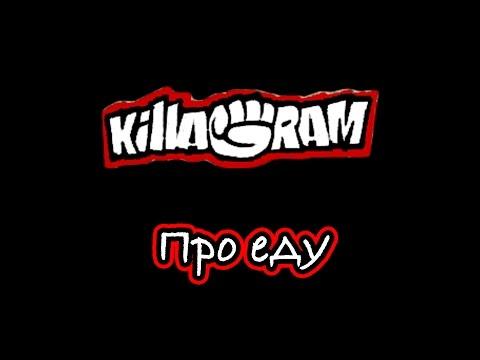 KillaGram – Про еду