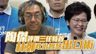 陶傑評價三任特首 林鄭政治智慧出口術