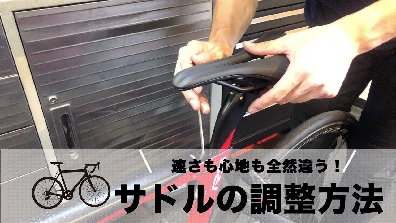 速さも心地も全然違う!ロードバイクのサドルの調整方法