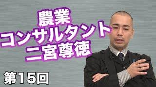 第15回 農業コンサルタント! 〜二宮尊徳が米を救った〜