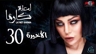 مسلسل لعنة كارما - الحلقة  30 الثلاثون والاخيرة |La3net Karma Series - Episode |30