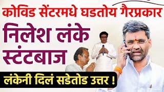 निलेश लंके स्टंटबाजी करतो Nilesh Lanke New Viral Video | MNS Vs Nilesh Lanke | Lanke Latest News