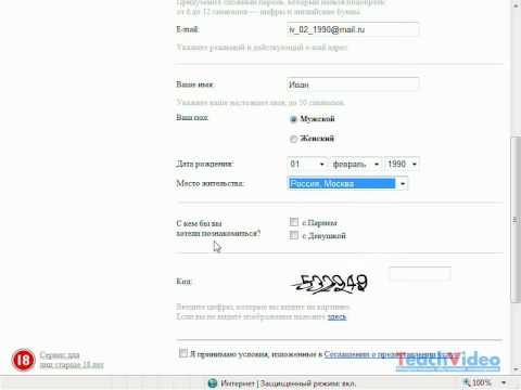 Регистрация на сайте знакомств Mamba.ru (1/6)