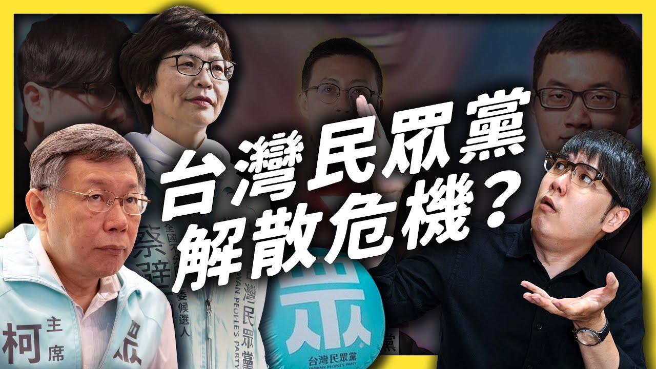 收太多黨員也不行?柯文哲的台灣民眾黨能順利解套嗎?我們歡樂無法黨,早就超前部署啦!|志祺七七