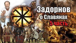 Задорнов Об истории Руси (Неформат) Часть 5