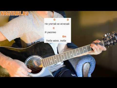 "Гречка - ""Люби меня люби"". Легкие аккорды и разбор | Песни под гитару - Nagitaru.ru"
