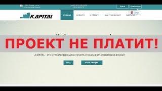Инвестиционный проект KAPITAL с kaputal.com обеспечит вас пассивным доходом? Честный отзыв.