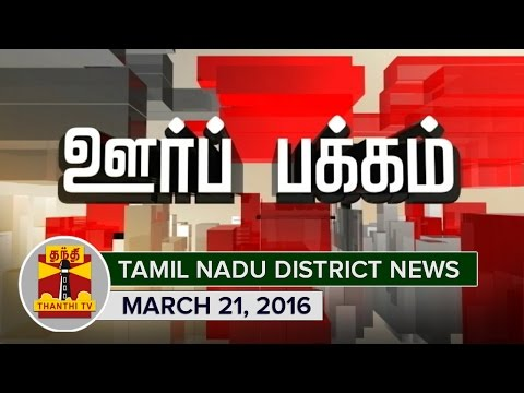 Oor-Pakkam--Tamil-Nadu-District-News-in-Brief-21-03-2016-Evening-Update--Thanthi-TV