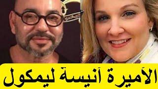 تحميل اغاني La Princesse Marocaine Anissa Lehmkuhl - ما لا تعرفونه عن الأميرة المغربية الألمانية أنيسة MP3