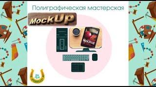 Практическое занятие в полиграфической мастерской: Что такое MockUp?
