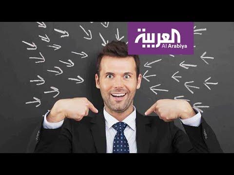 العرب اليوم - شاهد: كيف نتعامل مع الشريك النرجسي؟