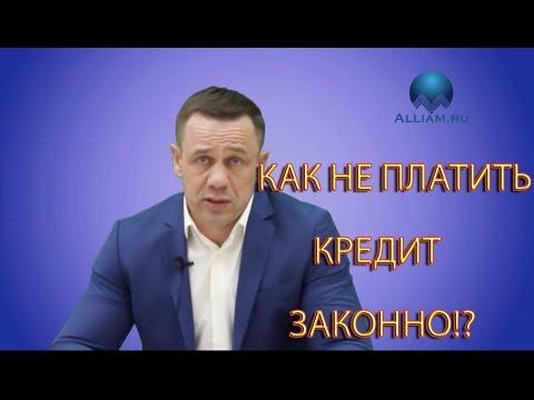 КАК НЕ ПЛАТИТЬ КРЕДИТ ЧАСТЬ 1   Как не платить кредит   Кузнецов   Аллиам