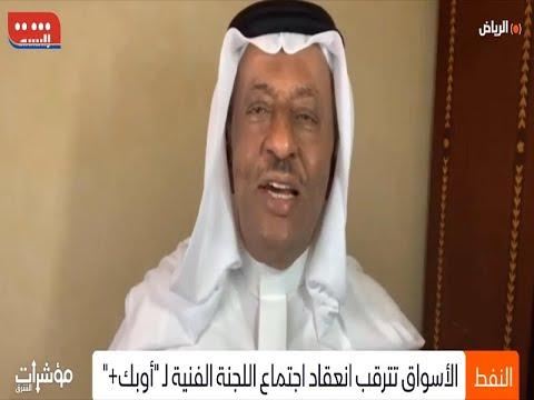لقاء د.محمد الصبان بقناة الشرق حول اجتماع اللجنة الوزارية لتحالف أوبك +ومستقبل مستويات اسعار النفط