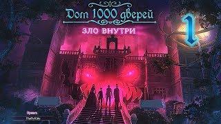 Дом 1000 дверей. Зло внутри/House of 1000 Doors 4: Evil Inside. #1 - Планета снова в опасности