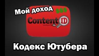Система Content ID. Ютуб в доле?
