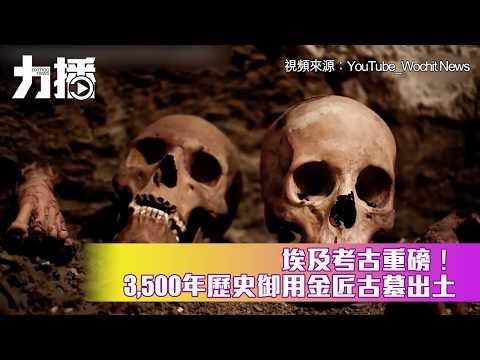 3,500年歷史御用金匠古墓出土