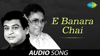 E Banara Chai Audio Song | Gapa Helebi Sata | Oriya Song