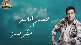 تحميل اغاني مجانا (حسن الاسمر - اشكي لمين (النسخه الاصليه