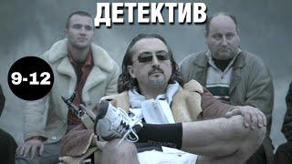 КРУТОЙ ДЕТЕКТИВ!
