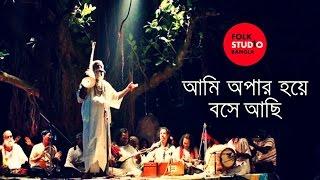Ami Opar Hoye Boshe Achi – Lalon Geeti ( লালনগীতি ) TunTun | Bangla Song | Folk Studio Bangla 2018