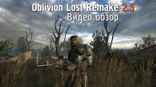 Обзор S.T.A.L.K.E.R.: Oblivion Lost Remake 2.5